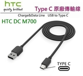 HTC DC M700【原廠傳輸線】Type C,M10 M10 EVO、U Play、U Ultra、U11+ U12+ U11 EYEs U19e