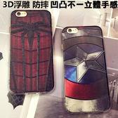 浮雕美國隊長防震矽膠防摔 蘋果Sony z5/z5 plus Xp/XA/X C6保護套手機殼