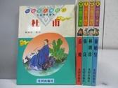【書寶二手書T3/兒童文學_OTN】中國名人傳記-杜甫_岳飛_張良_林則徐等_共5本合售
