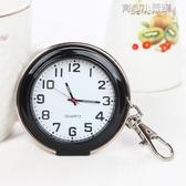 大號懷錶老人專用鑰匙扣錶男女學生考試用護士錶便攜口袋掛錶臺錶 育心小館