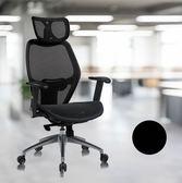 辦公椅 書桌椅 電腦椅 亞諾杜邦透氣電腦網椅/電腦椅/工作椅/辦公椅 黑 KOTAS