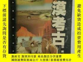 二手書博民逛書店罕見沙漠考古Y425 景愛著 百花文藝出版社 ISBN:9787