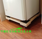 洗衣機底座全自動滾筒固定置物托架行動萬向輪墊高冰箱實木支腳架 【全館免運】 YJT