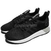 adidas 慢跑鞋 Questar BYD 黑 白 避震透氣 黑白 基本款 男鞋 運動鞋【PUMP306】 DB1540