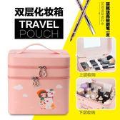 霧花化妝包大容量韓國可愛便攜大號化妝箱手提雙層化妝品收納箱 晴天時尚館