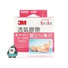 3M 透氣膠帶 (嬰幼兒專用) 1吋 1捲入