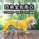 快速出貨狗狗雨衣中型寵物柯基四腳衣全包比熊泰迪博美小型犬防水雨披