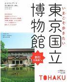 東京國立博物館漫步導覽專集