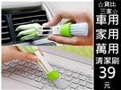 ☆貨比三家☆ 鍵盤刷 清潔器 汽車出風口清潔刷 電腦刷 細縫刷 百葉窗刷 冷氣刷 除塵刷 儀表板刷