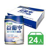 益富 益葡寧鉻100原味不甜配方 (250ml/24罐/箱)【杏一】