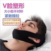 瘦臉神器男女士瘦臉帶V臉睡眠面罩線雕繃帶收雙下巴大小臉不對稱緊致 獨家流行館