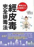 #【5折】 經皮毒完全排毒法,毒物正由皮膚侵入!