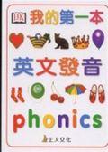 書我的第一本英文發音
