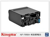 KingMa NP-F990H 相容鋰電池(NPF990H,公司貨)