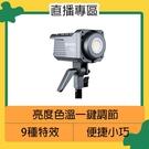 現貨! APUTURE 愛圖仕 AMARAN 100D LED 持續燈(公司貨) 直播 補光 商攝 訪談 遠距教學 美妝 彩妝 視訊