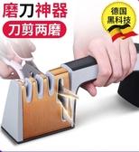 德國磨刀神器菜刀廚房多功能剪刀磨刀棒棍全自動磨刀石家用磨刀器完美