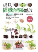 遇見園藝治療的盛放(啟動五感能力接受植物療癒力量)(暢銷版)
