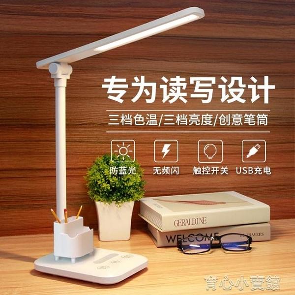 檯燈 LED台燈書桌學習專用兒童充電式插電小學生宿舍床頭燈 育心館