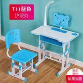 學習桌 兒童學習桌椅組合套裝可升降家用小孩簡約書桌台寶寶寫字作業課桌