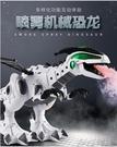 遙控玩具 兒童大號噴火電動恐龍玩具仿真動物遙控會走霸王龍機器人男孩玩具1 洛小仙女鞋YJT