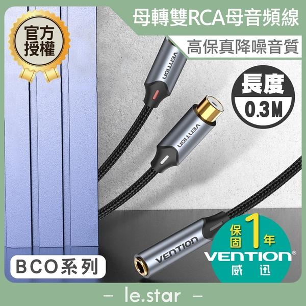 VENTION 威迅 BCO系列 3.5mm母轉雙RCA母音頻線0.3M 公司貨 母頭轉RCA 音箱功放 高保真降躁