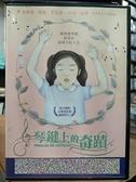 挖寶二手片-0B02-328-正版DVD-韓片【琴鍵上的奇蹟】-柳藝恩(直購價)