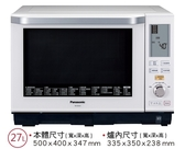 《Panasonic 國際牌》27公升(L) 紅外線自動感知 蒸烘烤微波爐 NN-BS603