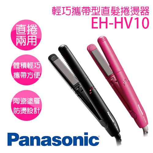 Panasonic 國際牌 EH-HV10 攜帶型直髮捲燙器