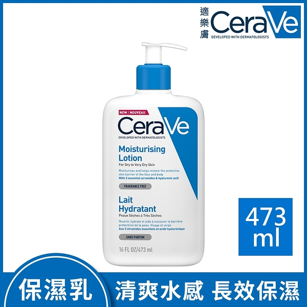 CeraVe適樂膚 長效清爽保濕乳473ml 清爽保濕