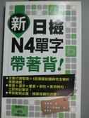 【書寶二手書T9/語言學習_ODR】新日檢N4單字帶著背_張暖彗