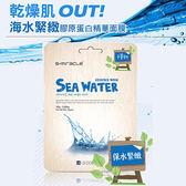 韓國 S+Miracle 海水緊緻面膜Sea Water1入