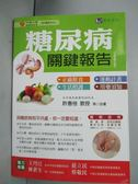 【書寶二手書T2/醫療_HQN】糖尿病關鍵報告_許惠、潘金銘