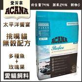 *WANG*【貓】ACANA【愛肯拿/無穀貓糧/太平洋饗宴/多魚玫瑰果/340g】