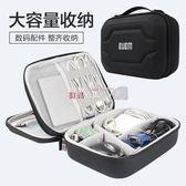 配件收納包 BUBM數據線充電器寶電源頭收納包盒便攜移動硬盤耳機數碼保整理 數碼人生