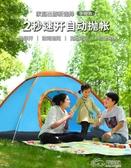 沙漠駱駝 全自動帳篷戶外3-4人雙人室內2人防雨露營野外野營賬蓬好樂匯