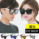 OT SHOP太陽眼鏡‧抗UV權志龍GD明星方框鏡腳三色設計偏光墨鏡‧亮黑/白水銀‧現貨兩色‧G43
