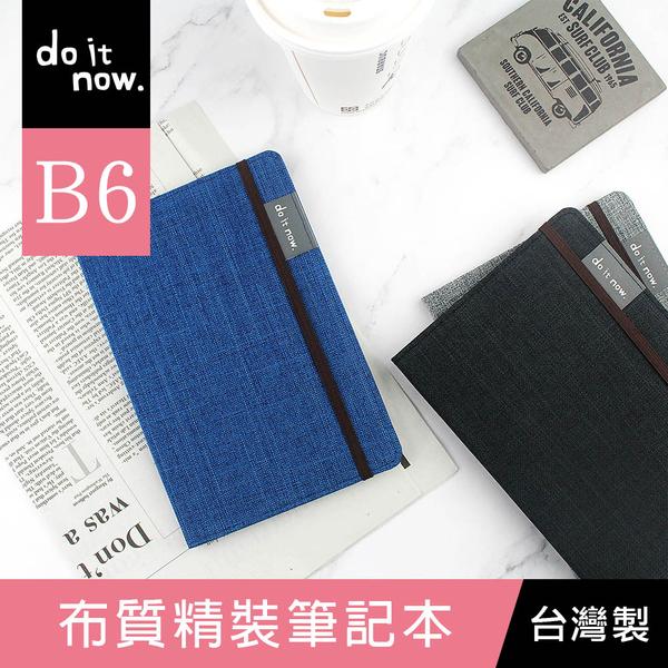 珠友 DO-26001-32 B6/32K布質精裝筆記本/側翻筆記/記事本/橫線/空白/方格-do it now