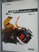 【書寶二手書T6/攝影_YGF】數位攝影-數位影像教學筆記 2/e_原價580_趙樹人_附光碟