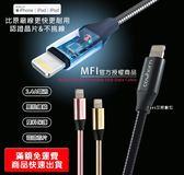 1米【MFI認證彈簧線】2.4A高速蘋果 iPad Pro 9.7 Mini 2 3 4 Air 2  快充電 傳輸線