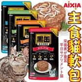 📣此商品48小時內快速出貨🚀》AIXIA 愛喜雅》營養滿分黑罐主食貓軟包-70g/包