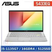 【4月限時促】ASUS S433EQ-0078W1135G7 14吋 Vivobook 筆電 (i5-1135G7/16GDR4/512SSD/W10)