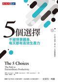 (二手書)5個選擇:不被瑣事纏身,每天都有高效生產力