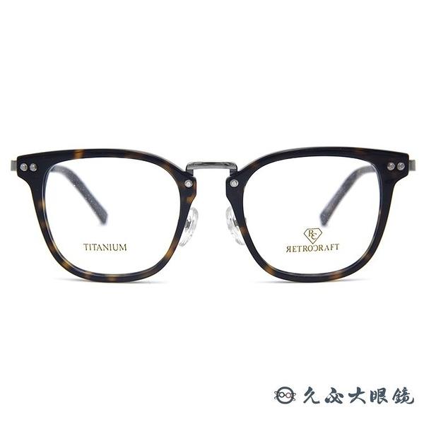 RETROCRAFT 眼鏡 RC1033 DEM (琥珀-銀) 義大利製 鈦 方框 近視眼鏡 久必大眼鏡