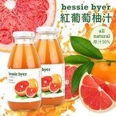 bessie byer 貝思寶兒 紅葡萄柚汁 300ml【櫻桃飾品】【30302】