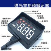 『無名』 遮光罩型 抬頭顯示器 時速 水溫 電壓 里程 A100S 主機 A100 HUD HL A100 導航 導航架 GPS N03118