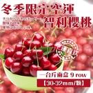 【買一送一 果之蔬-全省免運】冬季限定空...