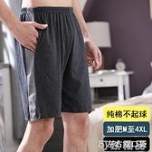 夏季男士純棉單件睡褲短褲可外穿加大碼純色全棉空調房家居褲睡褲 可然精品