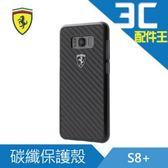 Ferrari Samsung Galaxy S8 Plus 碳纖外殼 原廠授權 保護殼 保護套 公司貨