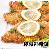 【海肉管家-全省免運費】大飽滿檸檬雞柳條X8包(990g+-10%/包