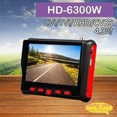HD-6300W 4.3吋 800萬 同軸型工程寶 監視器測試 AHD CVI TVI 類比 UTC控制